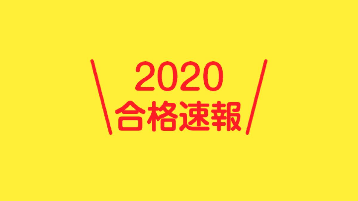2020年度合格速報!神奈川県高等学校入学者選抜の結果!