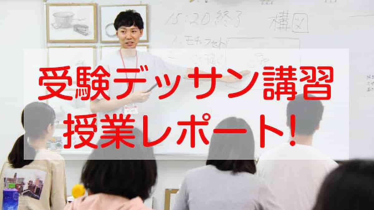 「受験デッサン講習」授業レポート!