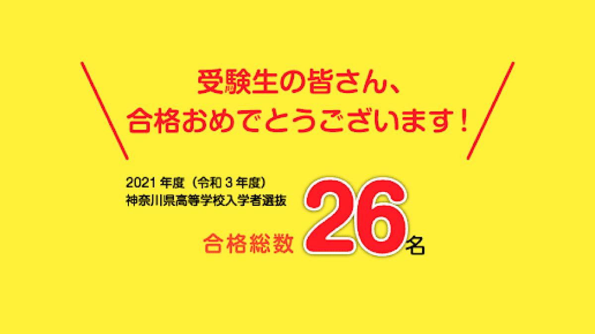 2021年度美術系高校入試の合格速報!