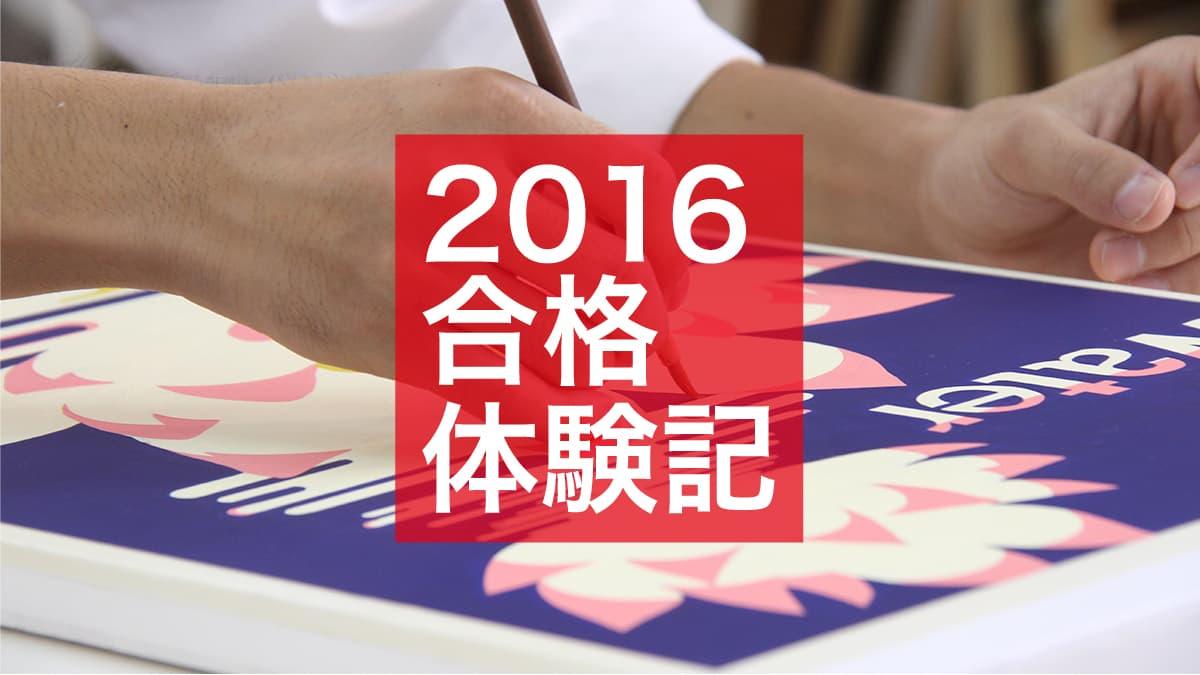 2016年度合格体験記