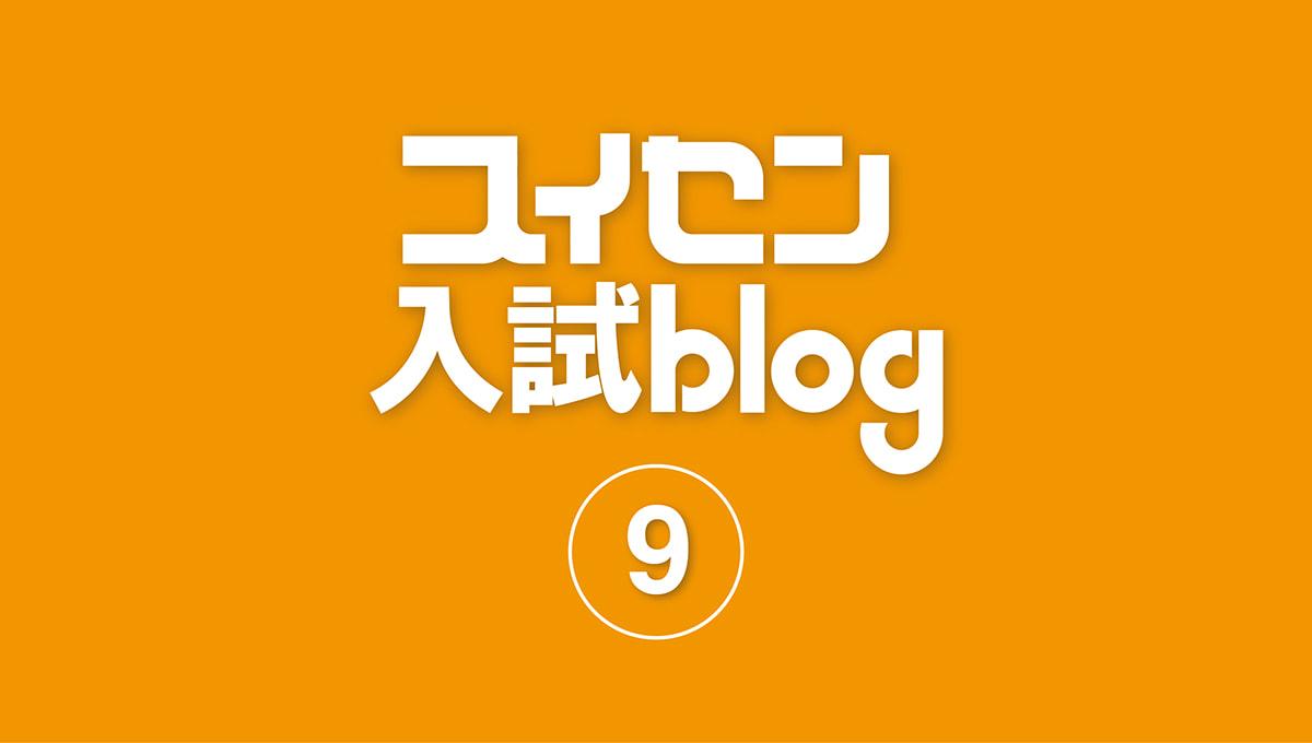 推薦入試って!?STEP9 武蔵野美術大学の推薦入試