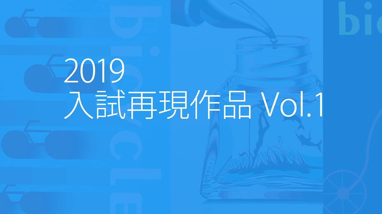 2019年度多摩美武蔵美入試再現作品vol.1