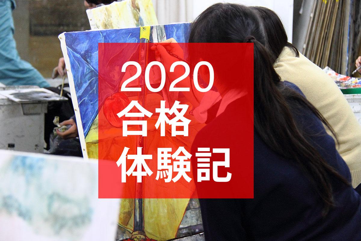 2020年度合格体験記