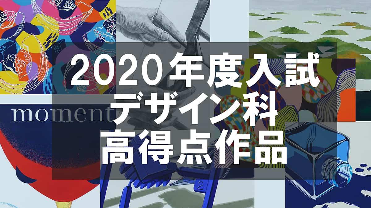多摩美・武蔵美2020年度入試高得点作品!