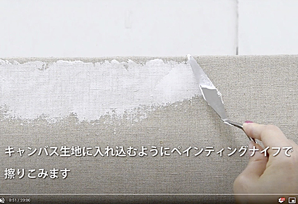 油絵具の表現:下地づくりの画像