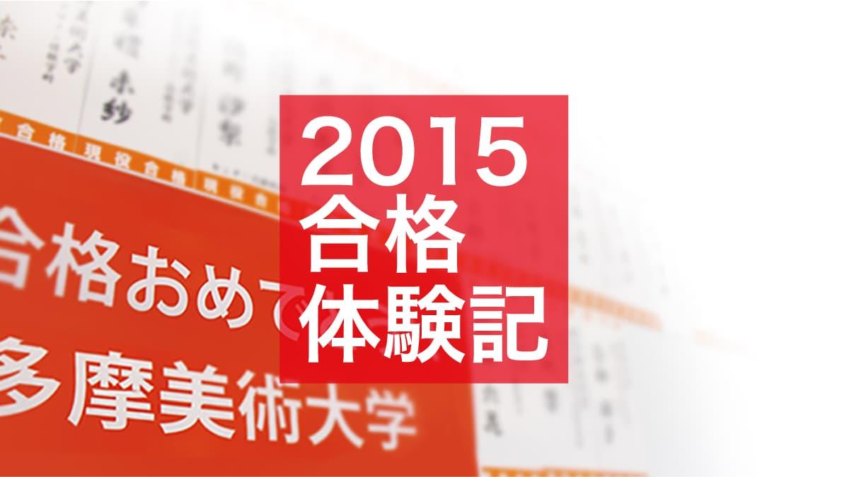 2015年度合格体験記