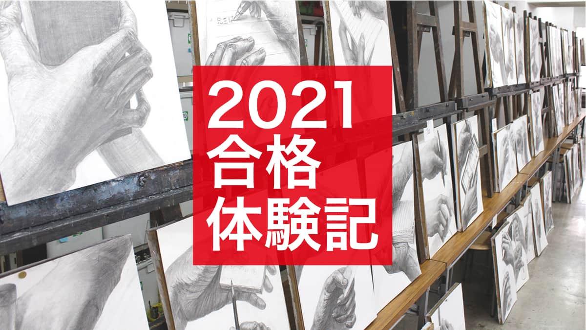 2021年度合格体験記