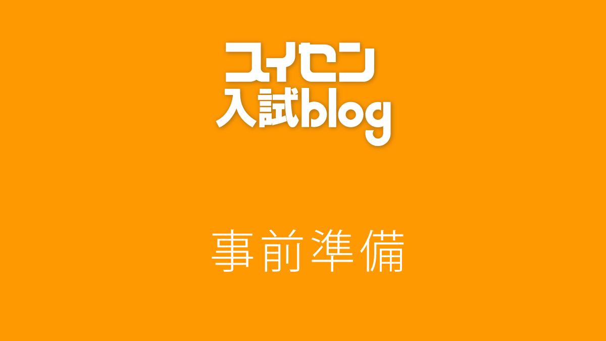 推薦入試ブログ事前準備画像